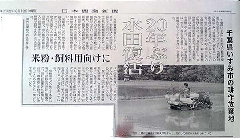 20100610日本農業新聞