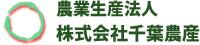 農業生産法人 株式会社千葉農産