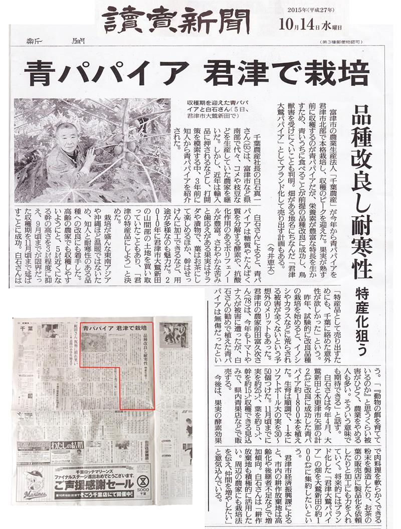 151014_yomiuri_1